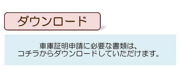 shakoshoumei_download_01top