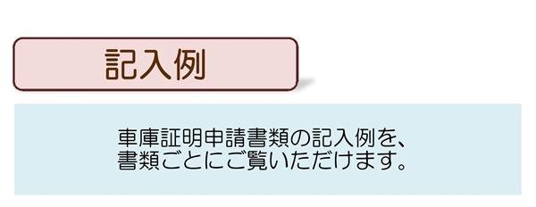 shakoshoumei_kisairei_01top
