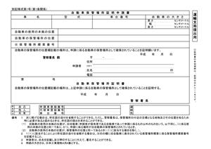 shakoshoumei_shoshikilogo_01shoumeishinseisho