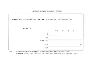 shakoshoumei_shoshikilogo_04jininsho