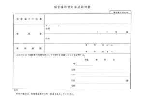 shakoshoumei_shoshikilogo_05shiyoushoudaku