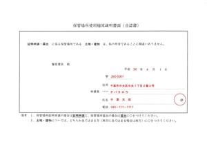shakoshoumei_shoshikisamplelogo_04jininsho