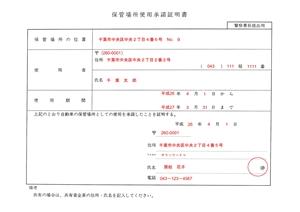 shakoshoumei_shoshikisamplelogo_05shiyoushoudaku