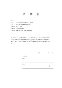 shako_ininjou