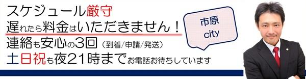new_ichiharacity