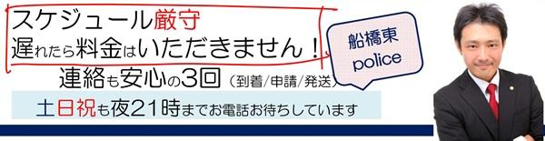 new_policefunabashihigashi