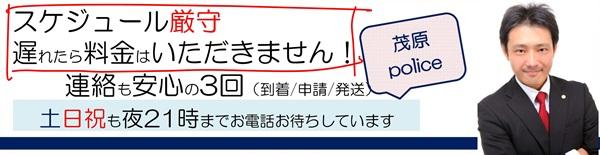 new_policemobara