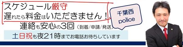 new_policenishi