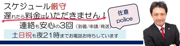 new_policesakura