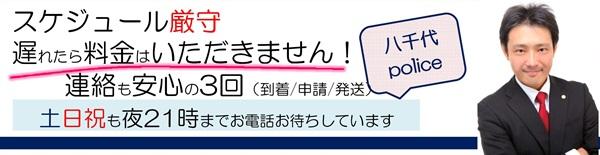 new_policeyachiyo