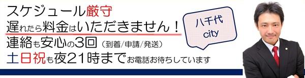new_yachiyocity