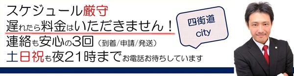 new_yotsukaidocity